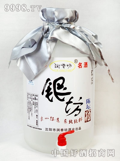 润香坊-银坊
