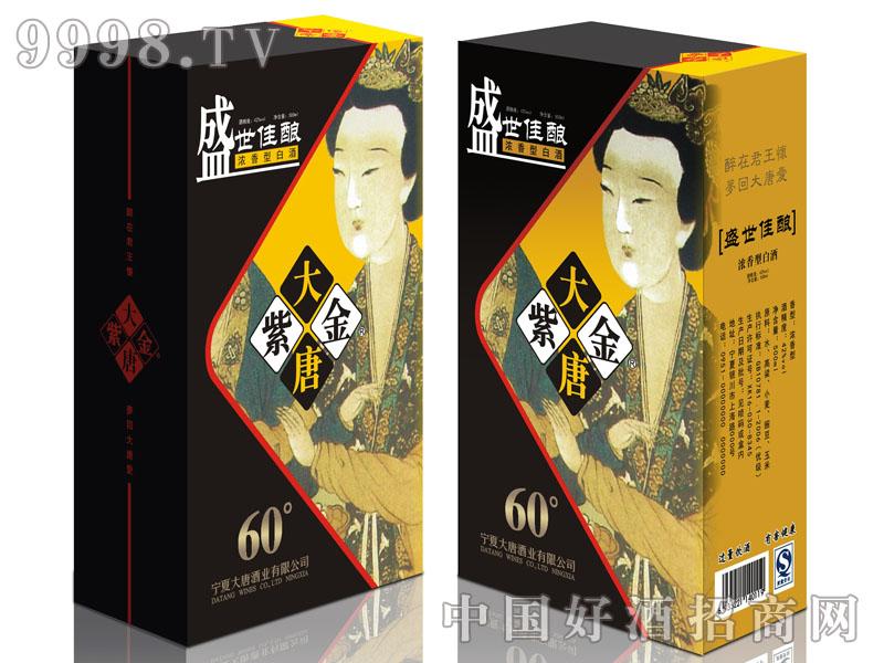 大唐紫金白酒(黑盒)