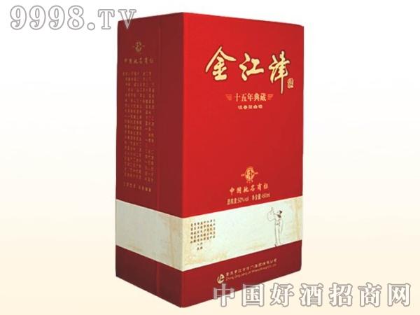 50度金江津典藏――十五-白酒招商信息