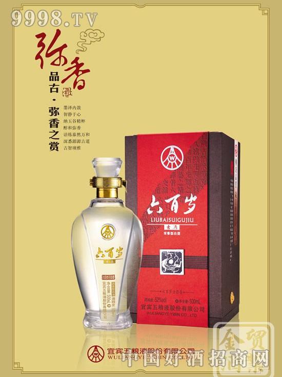 六百岁古酒(弥香)