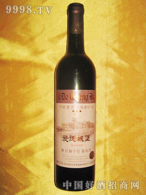 爱德城堡解百纳干红葡萄酒