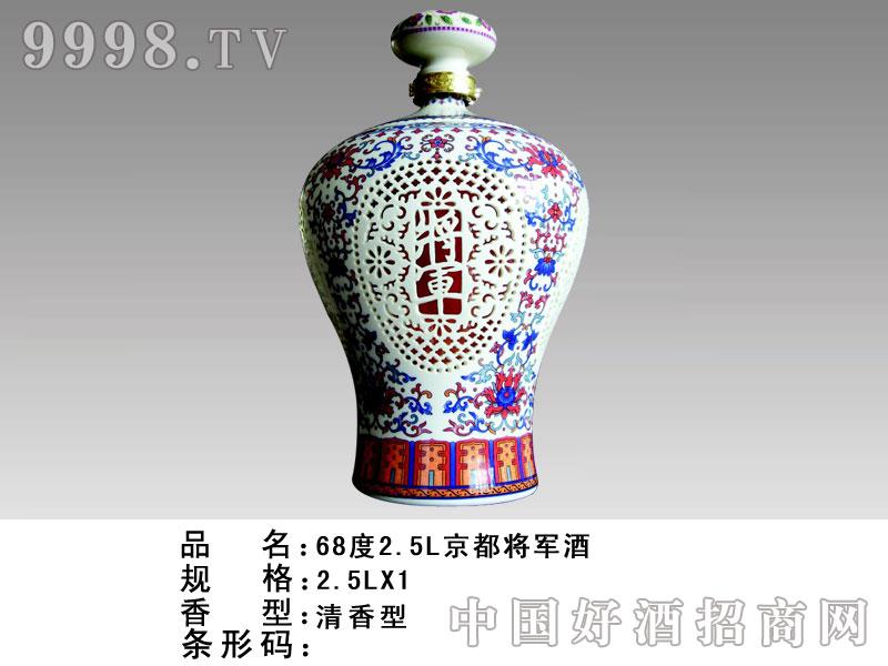68度2.5L京都将军酒