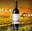 波浪岩368西拉子干红葡萄酒