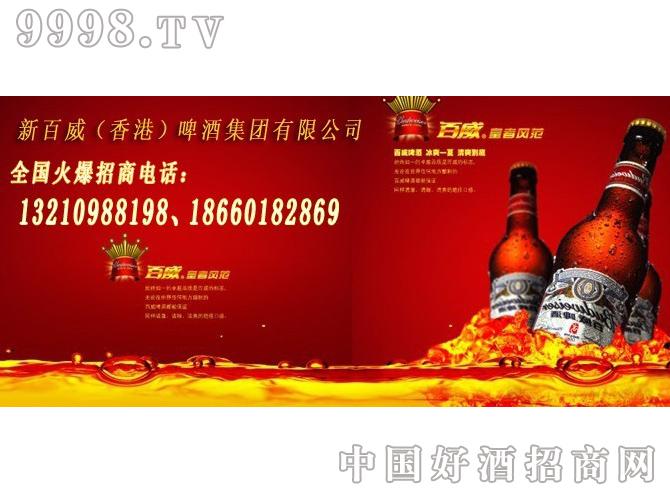 夜场新品百威皇者风范 青岛青轩啤酒开发有限
