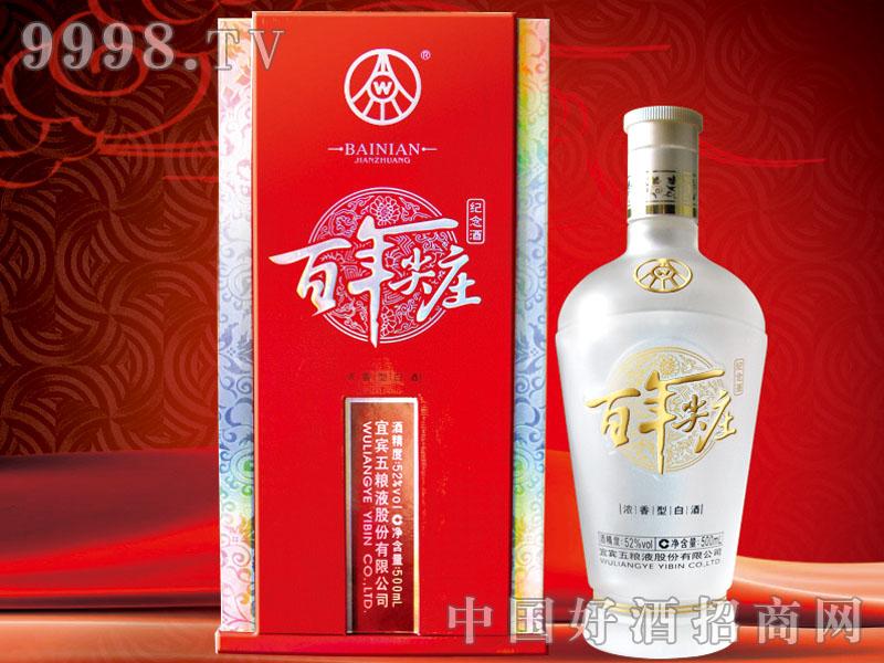 百年尖庄纪念酒(银百年)