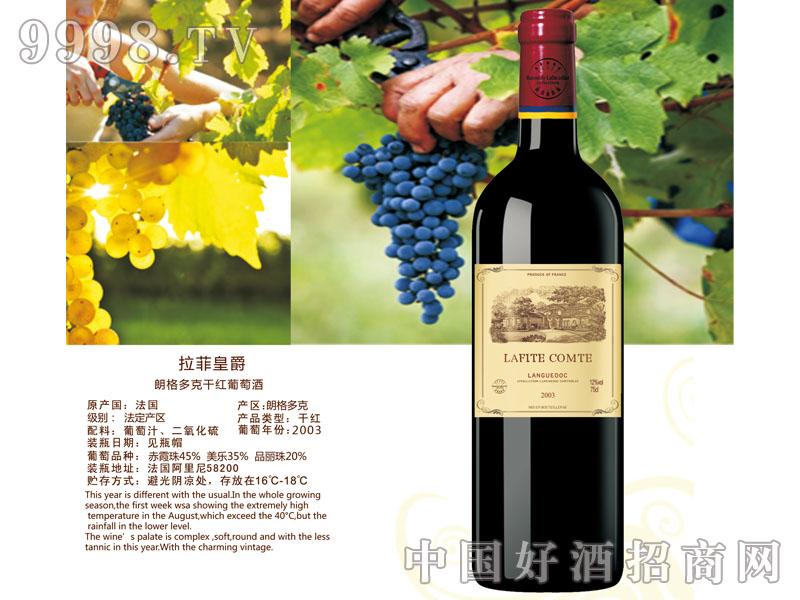 拉菲皇爵朗格多克干红葡萄酒