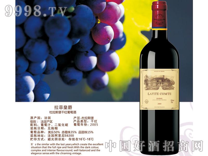 拉菲皇爵杜拉斯堡干红葡萄酒