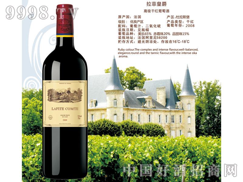 拉菲皇爵高级干红葡萄酒