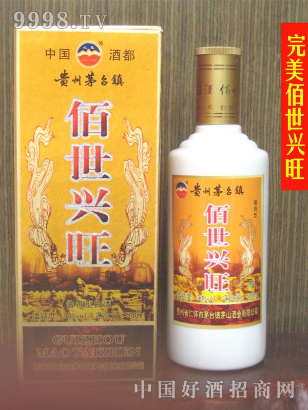 完美佰世兴旺酒-白酒类信息