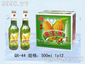 QX-44金玉米啤酒