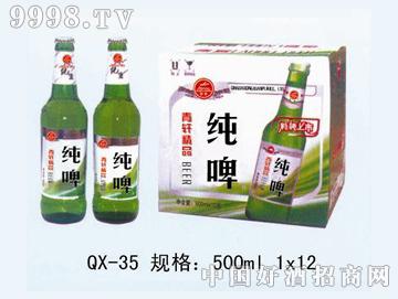 QX-35纯啤