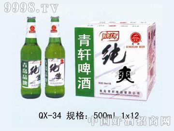 QX-34纯爽