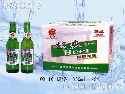 QX-16超爽风味啤酒