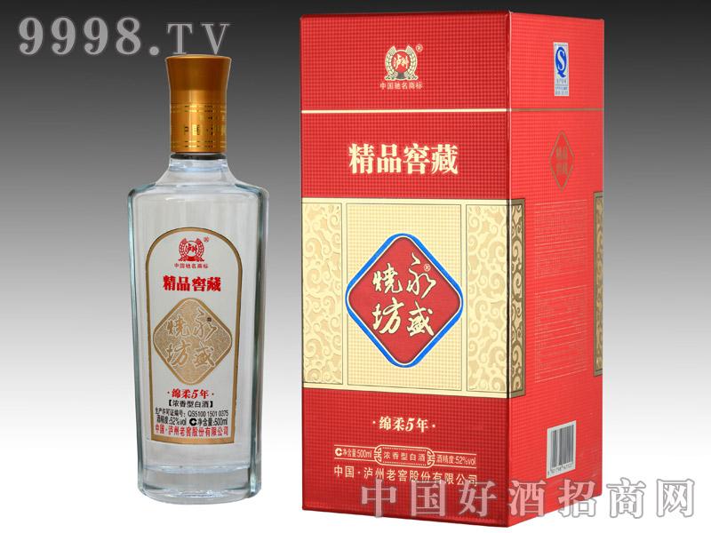 永盛烧坊(5)