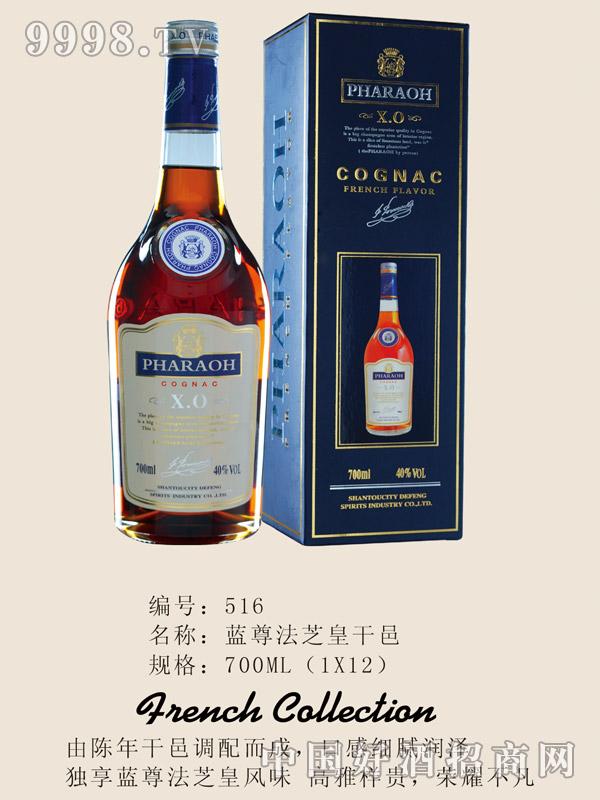 蓝尊法芝皇干邑酒