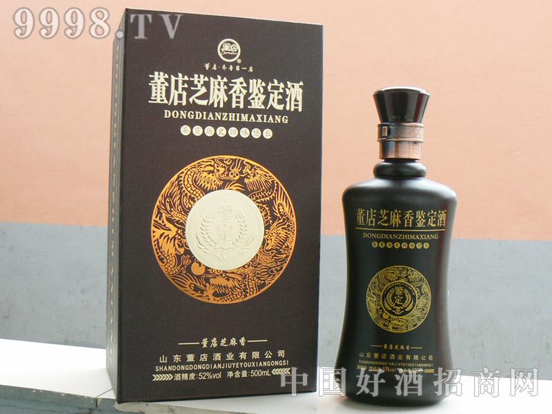 董店芝麻香鉴定酒