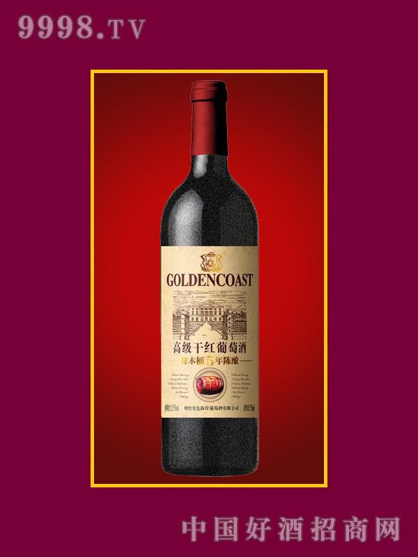 高级橡木桶5年陈酿干红葡萄酒