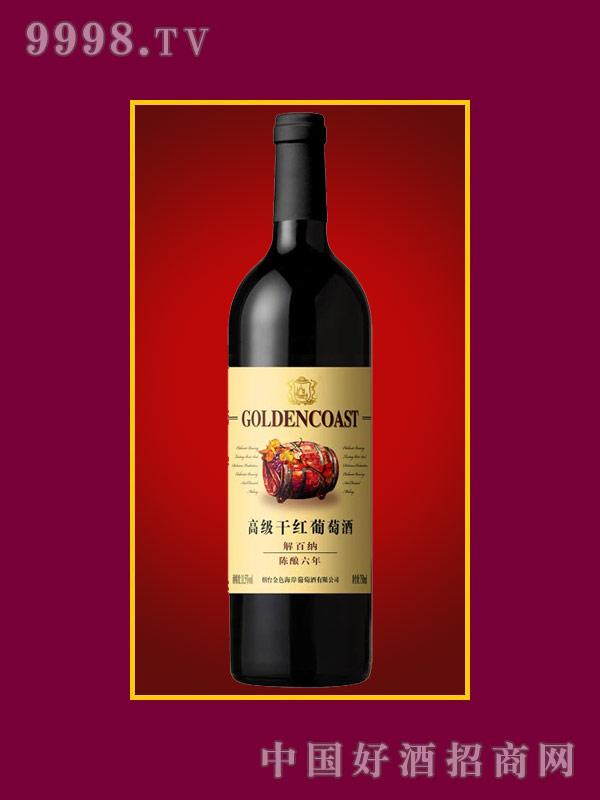 高级解百纳陈酿六年干红葡萄酒