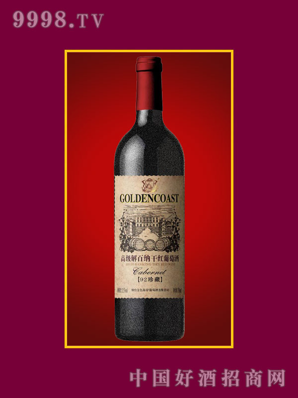 92珍藏高级解百纳干红葡萄酒