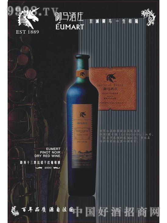 路易13黑比诺干红(2000)