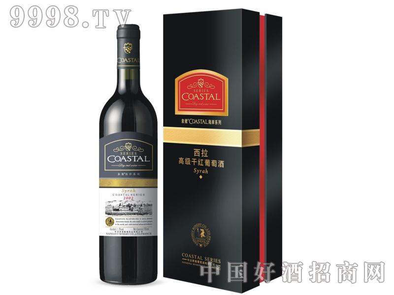 海岸西拉干红葡萄酒