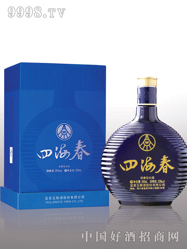 五粮液四海春(蓝)