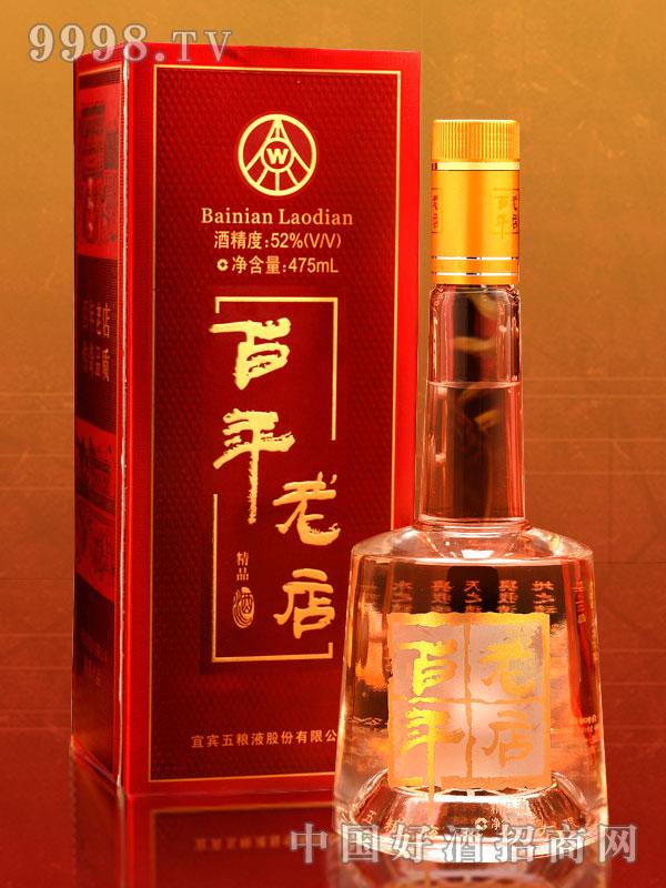 百年老店精品酒-白酒招商信息