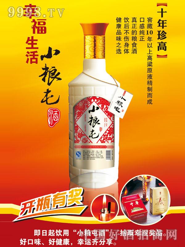 小粮屯酒珍高(10)