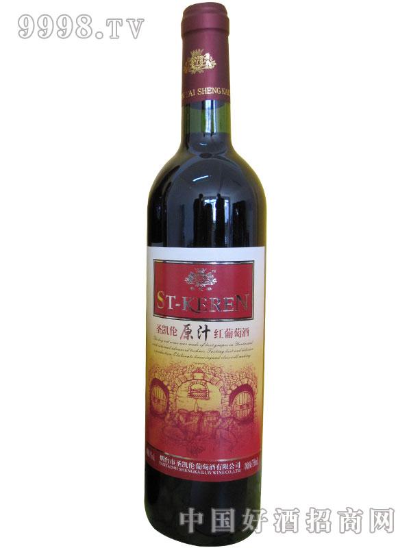 圣凯伦原汁红葡萄酒
