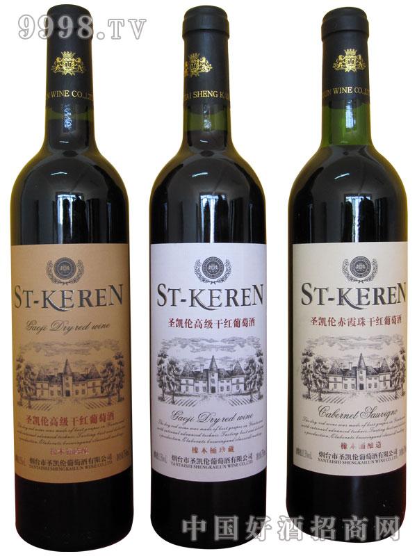 圣凯伦酒窖干红系列