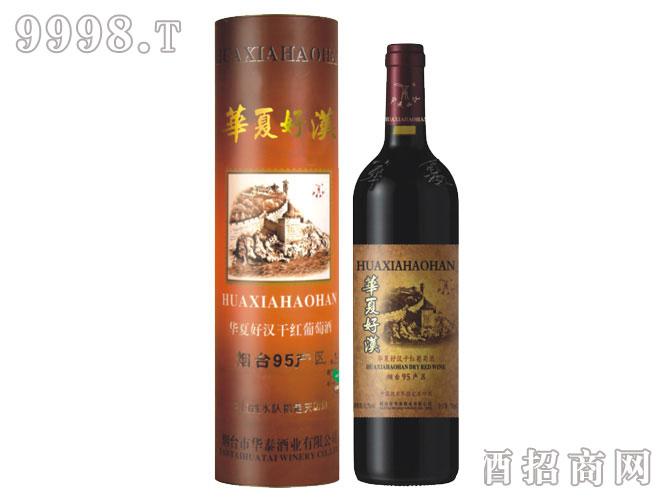 华夏好汉干红葡萄酒-烟台95产区75cl