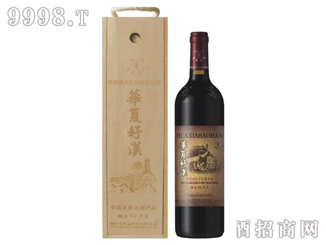 华夏好汉干红葡萄酒-750ml烟台92产区