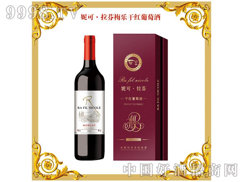 妮可拉芬梅乐干红葡萄酒