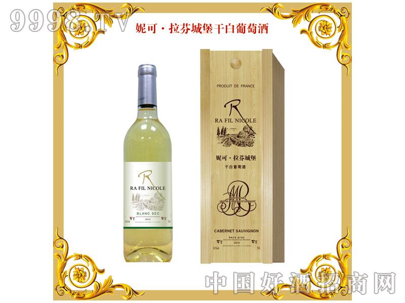 妮可拉芬城堡干白葡萄酒