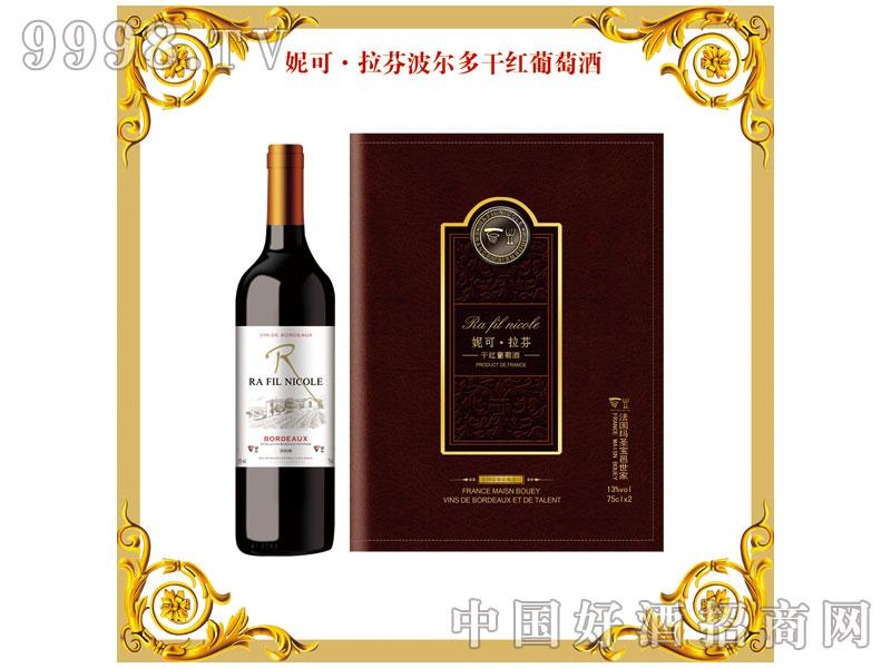 妮可拉芬波尔多干红葡萄酒