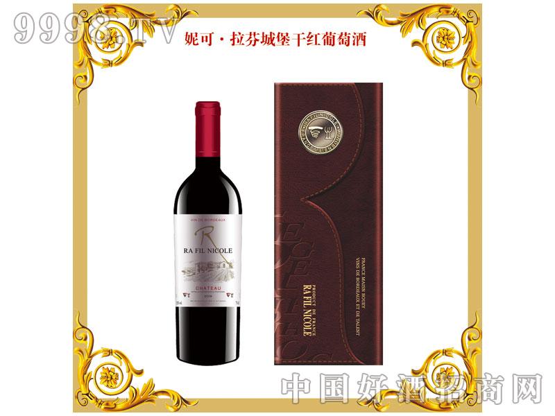 妮可拉芬城堡干红葡萄酒