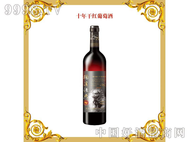 楠溪庄园十年干红葡萄酒