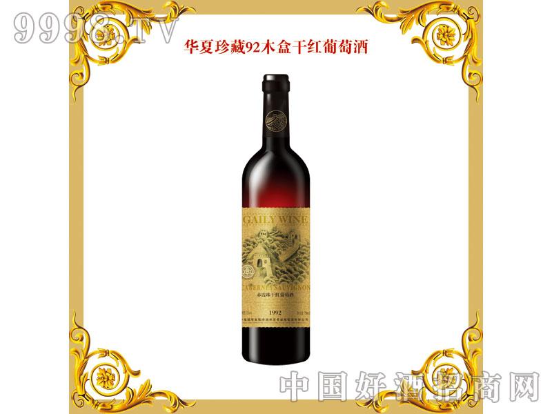 楠溪庄园华夏珍藏92木盒干红葡萄酒