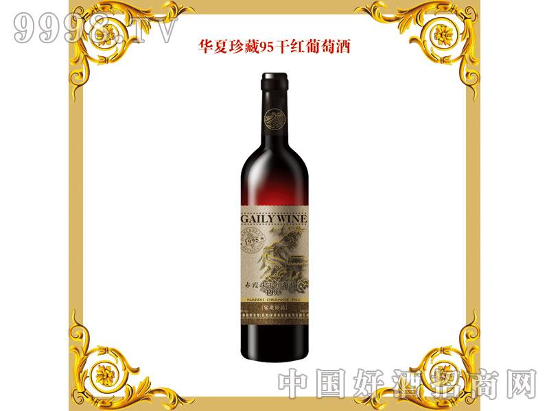 楠溪庄园华夏珍藏95干红葡萄酒
