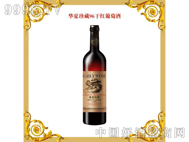 楠溪庄园华夏珍藏96干红葡萄酒