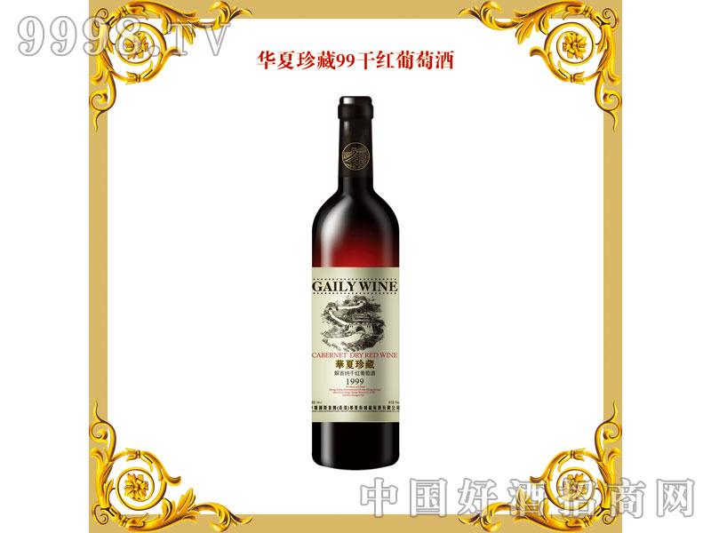 楠溪庄园华夏珍藏99干红葡萄酒