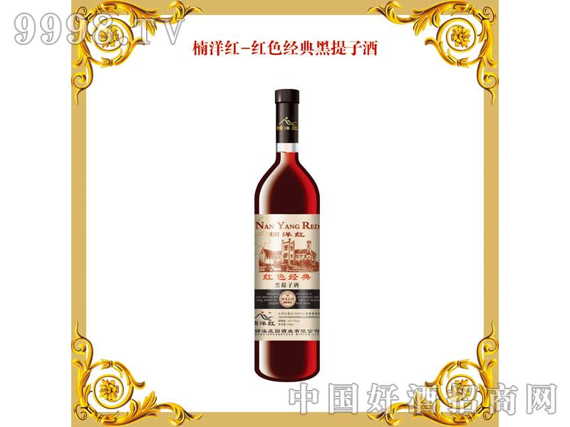 楠洋红红色经典黑提子酒