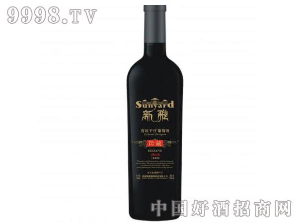 新雅珍藏有机干红葡萄酒