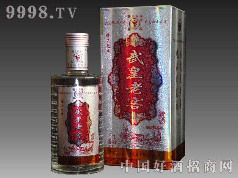 武皇老窖-银酒