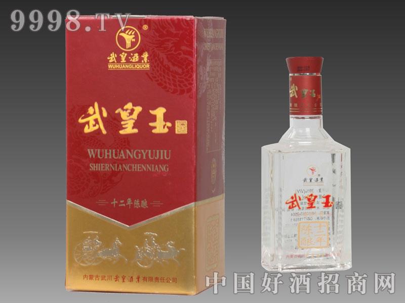 武皇玉酒-12陈酿