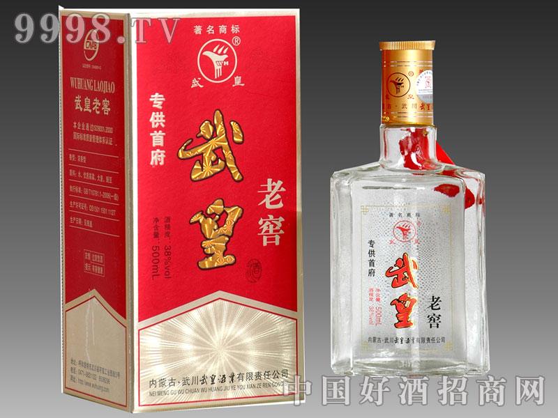 武皇老窖(红盒)