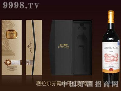 赛拉尔赤霞珠干红葡萄酒