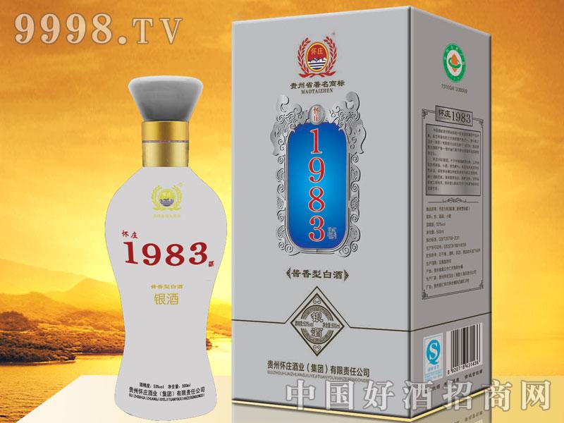 怀庄1983银酒