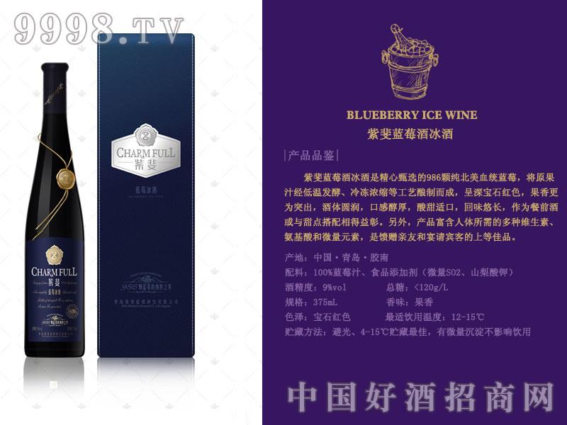 紫斐蓝莓酒冰酒