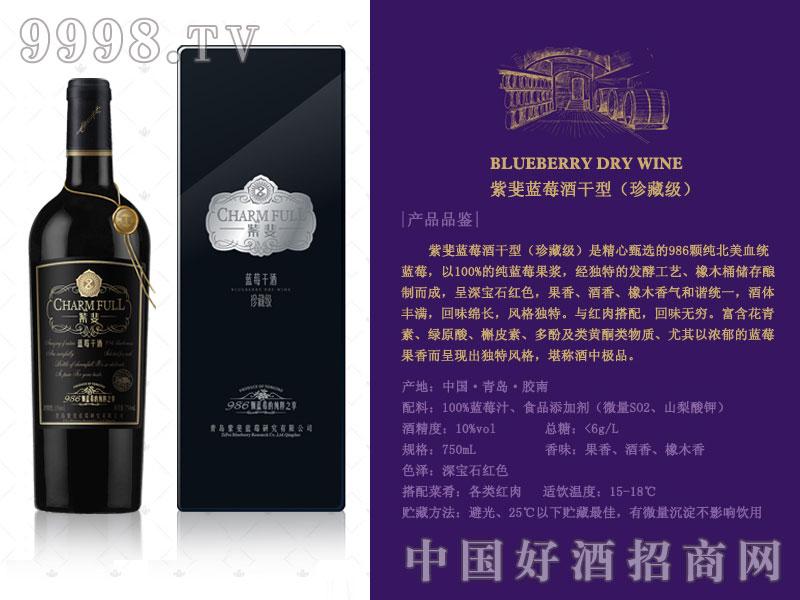 紫斐蓝莓酒干型(珍藏级)